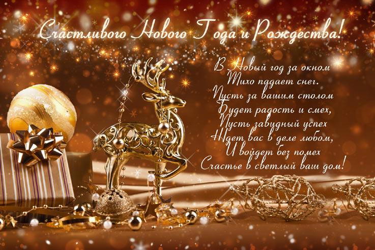 Поздравление наступающего нового года